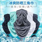 冰絲防曬魔術頭巾夏季男女圍脖冰巾脖套戶外釣魚騎行面罩遮臉裝備