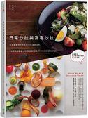 日常沙拉與宴客沙拉:日本最難預約烹飪教室的食尚法則,99道頂級擺盤X24款活用淋醬...