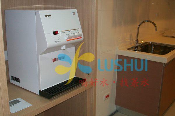 賀眾牌 UW-672AW-1智能型微電腦桌上飲水機冰溫熱+UF-207 長效型銀添生飲系統