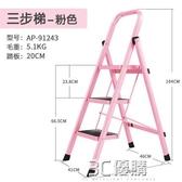 摺疊梯梯子家用摺疊人字梯室內加厚三步樓梯小扶梯多 爬梯3C 優購HM