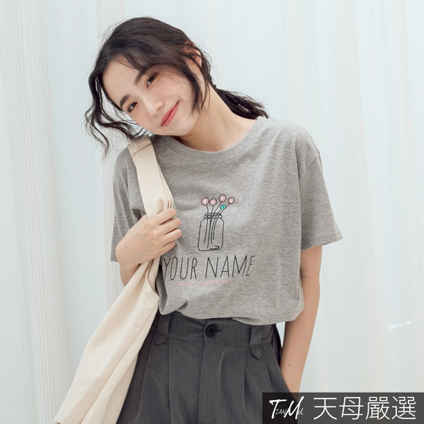 【天母嚴選】YOUR NAME文青花瓶短袖T恤(共三色)