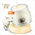 萊蔻LAIKOU澳洲綿羊霜保濕嫩膚營養霜-90G(極潤)乾燥肌專用 [56196]