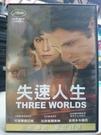 挖寶二手片-0B04-148-正版DVD-電影【失速人生】-可洛蒂德艾姆 拉菲佩爾索納 安塔多布羅西(直購價)