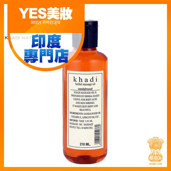 Khadi 草本檀香按摩油 210ml Herbal Sandalwood Massage Oil  印度 【YES 美妝】