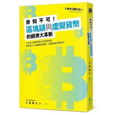 非知不可區塊鏈與虛擬貨幣的經濟大革新