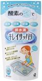ARNEST 排水溝 排水管清潔酵素粉 200g。日貨 (JP90033)