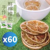 [ 五桔國際] 黃金檸檬乾-原味/梅粉 x60包