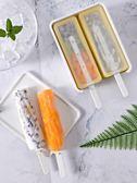 自製做雪糕模具矽膠家用冰棒凍冰棍冰糕霜淇淋磨具冰模模型 沸點奇跡