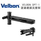 【EC數位】日本 VELBON SPT-1 望遠鏡頭支撐架 長鏡頭托板 大砲長板 大砲鏡頭 托板 支撐架
