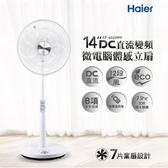 【Haier海爾】14吋DC直流變頻微電腦立扇  6期0利率