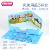 CARNO卡諾兔子龍貓豚鼠荷蘭豬廁所水壺腳墊食盆草架用品套餐套裝    主圖款藍色