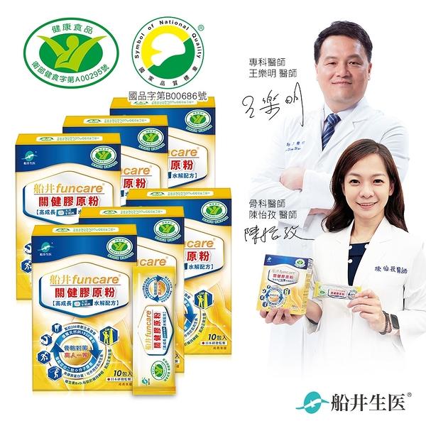 【船井】健字號+SNQ認證 牛奶鈣關健膠原粉10入X6盒(關鍵鈣成長高人一等專用)