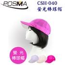 POSMA 戶外休閒螢光棒球帽 CSH-040