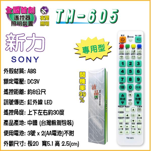 【新力  SONY】TM-605 液晶電視專用遙控器