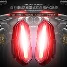 自行車USB充電式紅白兩色COB燈【BC6001】夜騎 腳踏車燈 前後車燈 充電式 LED警示燈 COB燈 安全車燈
