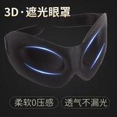 3D立體睡覺眼罩 睡眠遮光透氣男女士 卡通可愛送耳塞防噪音三件套【完美生活館】