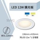 【奇亮科技】含稅 崁孔 12cm LED 12W 擴光板 導光板 崁燈 ITE-50642