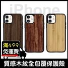 真木紋保護殼 iPhone 11 Pro/XR/XS Max/SE/6S/7/8 Plus 木頭 保護套 保護殼 木紋殼