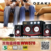 【台中平價鋪】全新 OZAKI 阪京 WoW2.2 WW570 重低音70W 喇叭2.2聲道 公司貨一年保固