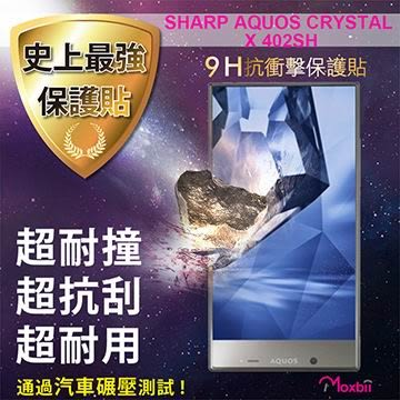 Moxbii SHARP AQUOS CRYSTAL X 402SH (日機) 9H 太空盾 Plus 螢幕保護貼