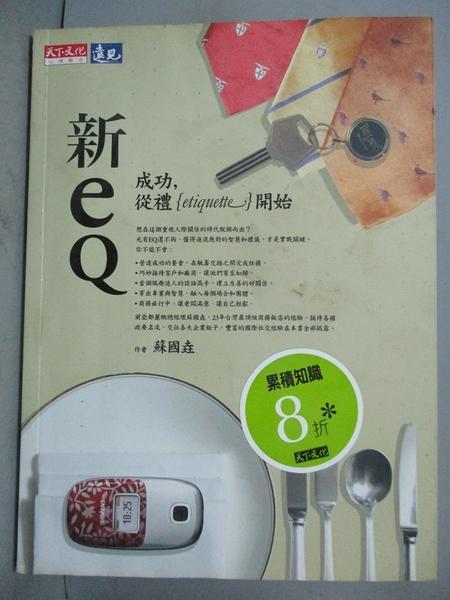 【書寶二手書T8/溝通_EOY】新EQ成功從禮ETIQUETTE開始_蘇國垚