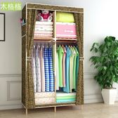 實木雙人大號衣櫃簡易布藝收納布衣櫥摺疊組裝加固單人牛津布衣櫃  igo可然精品鞋櫃