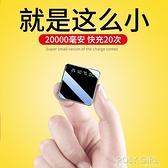 迷你充電寶20000毫安超薄小巧便攜快充適用蘋果華為安卓手機通用 元旦鉅惠