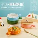 帶蓋卡通泡面碗單個家用學生宿舍沙拉碗陶瓷早餐手柄碗可愛少女心 小天使