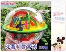 麗嬰兒童玩具館~益智趣味桌遊推薦-3D智...