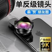 廣角鏡頭系列 廣角手機鏡頭專業拍攝直播套裝手機廣角攝像頭通用顯微鏡頭 好樂匯3C精品