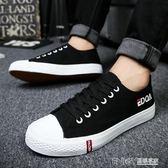 男士帆布鞋男休閒鞋老北京布鞋運動板鞋韓版潮流鞋鞋子男 溫暖享家