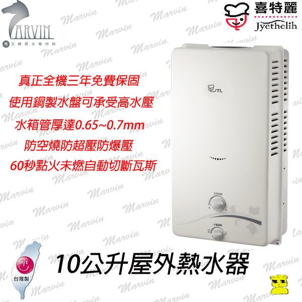 喜特麗熱水器 JT-H1011 10公升 RF屋外型   4100買到保固三年熱水器還有發票喔 瓦斯熱水器