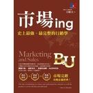 市場ing(史上最強最完整的行銷學)