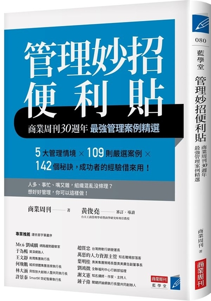 管理妙招便利貼:商業周刊30週年最強管理案例精選【城邦讀書花園】