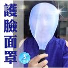 【噴造型品.剪髮專用】果凍色護臉遮面罩(單入)-不挑色 [51889]兒童也適用