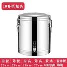 304不銹鋼保溫桶商用超長保溫飯桶大容量茶水桶豆漿桶奶茶桶冰桶 樂活生活館
