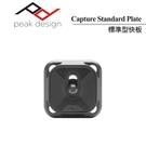 【現貨供應】 Standard Plate 標準型快板 PEAK DESIGN 快拆系統 快速背帶