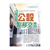 公寓大廈公設點移交實務(2020年最新版)