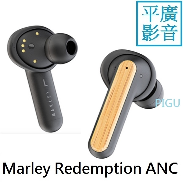 平廣 送袋 Marley Redemption ANC 真無線 耳機 藍芽耳機 木質 降噪 台灣公司貨保固1年