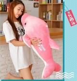 海豚布娃娃公仔毛絨玩具可愛陪你睡覺抱枕女孩懶人床上大號玩偶萌MBS『潮流世家』