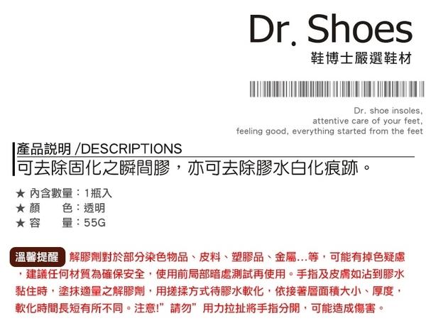 奈米解膠劑除膠劑 針對奈米膠黏著劑 三秒膠去除固化白痕╭*鞋博士嚴選鞋材*╯