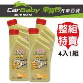【車寶貝推薦】Castrol嘉實多 極致 5W50 SN級 機油(4瓶)