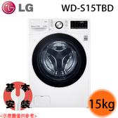 【LG樂金】15公斤 蒸洗脫烘WiFi滾筒洗衣機 WD-S15TBD 冰磁白