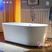 壓克力浴缸 小戶型家用迷你浴缸衛生間獨立式成人壓克力1.2-1.7米浴盆T 1色