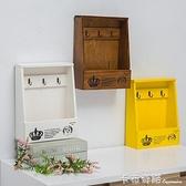 創意復古鑰匙收納盒壁掛飾門口客廳家用整理裝飾玄關鑰匙收納擺件