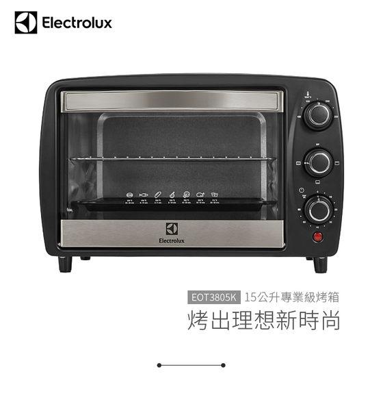 買就送【Electrolux 伊萊克斯】瑞典15L專業級烤箱 EOT3805K EOT-3805K 小烤箱.廚房家電