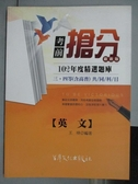 【書寶二手書T8/進修考試_QLE】102年度精選題庫考前搶分最新版_英文_王啡