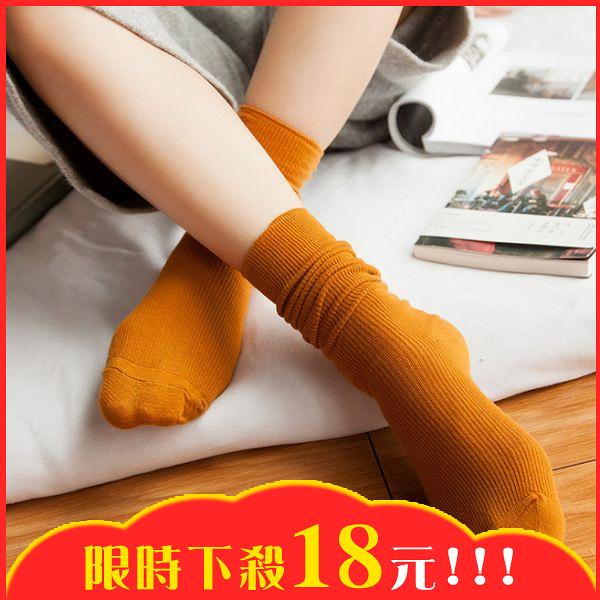 【限時下殺】日系復古風 羅紋雙針 中筒透氣吸汗 純色棉襪 堆堆襪(10色可選)