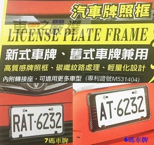 車之嚴選 cars_go 汽車用品【PR-62】G-SPEED CARBON碳纖紋黑色 7碼/6碼通用 裝飾牌照底框 (前加後2入裝)