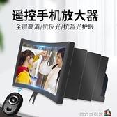 手機屏幕放大器超高清抗藍光3D顯示大屏投影曲面20屏幕手機護眼網課神器 魔方數碼